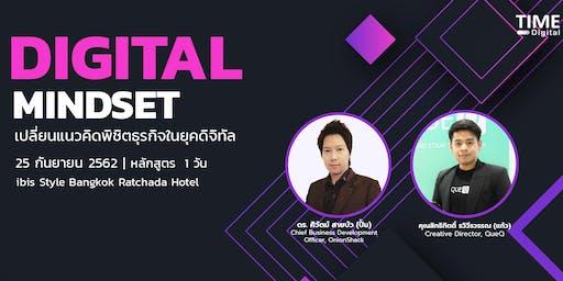 Digital Mindset - TIME Public Course