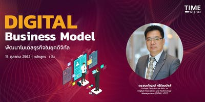 Digital Business Model - TIME Public Course