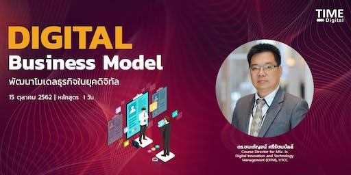 Digital Business Model - TIME Public Course
