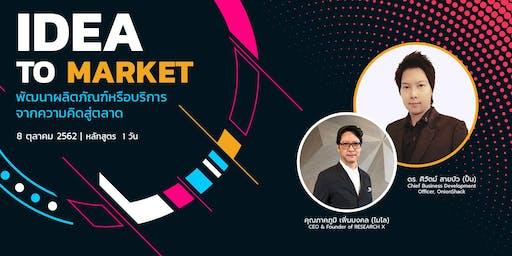 Idea to Market - TIME Public Course
