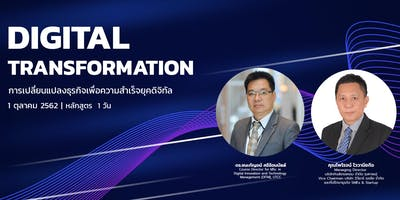 Digital Transformation - TIME Public Course