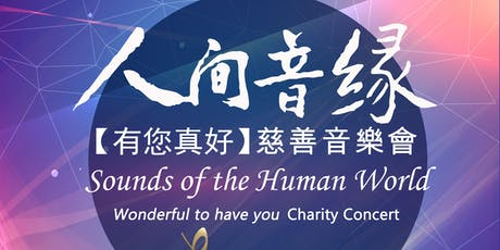 """Wonderful to Have You"" Charity Concert - 人間音緣【有您真好】慈善音樂會 tickets"