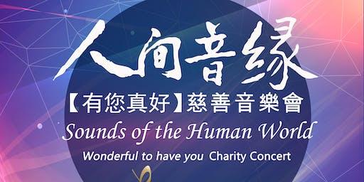"""Wonderful to Have You"" Charity Concert - 人間音緣【有您真好】慈善音樂會"