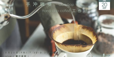 手沖咖啡工作坊  Handdrip Coffee Workshop tickets
