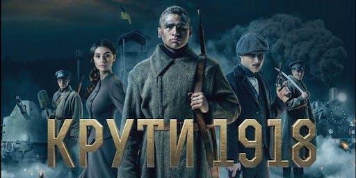 """Kruty 1918 movie premiere/ Прем'єра фільму """"Крути 1918"""""""