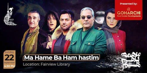 Ma hame ba ham hastim (ما همه با هم هستیم)