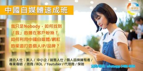 中國自媒體速成班 (Basic0926) tickets