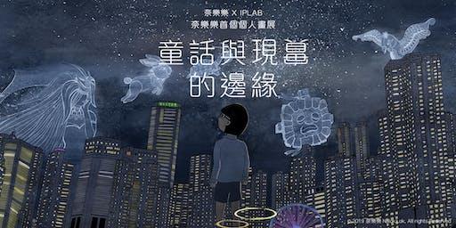「童話與現實的邊緣」奈樂樂手稿展及工作坊 Nalok.Lok Exhibition & Workshop (plz sign google form)