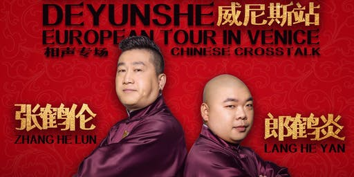德云社 欧洲巡演 威尼斯站DEYUNSHE CHINESE CROSS TALK