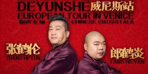 德云社 欧洲巡演 威尼斯站DEYUNSHE CHINESE CROSS TALK