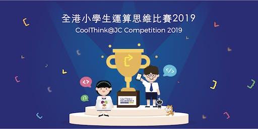 賽馬會運算思維教育 – 全港小學生運算思維比賽2019 CoolThink@JC Competition 2019