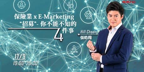 【保險業 X E-marketing】  招募 -不能不知道的4件事 tickets