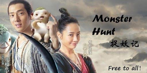 Chinese Movie Night
