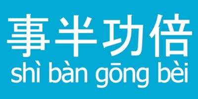 **** Ban Gong Bei & The Entrepreneurial Journey