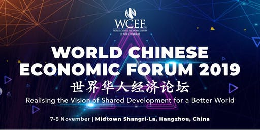 World Chinese Economic Forum 2019 世界华人经济论坛 2019