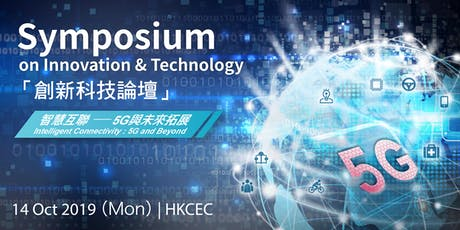 Symposium on Innovation and Technology 2019 tickets