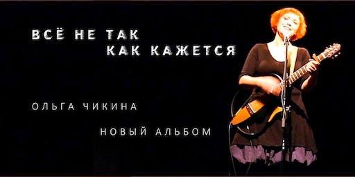 Ольга Чикина : Концерт в зале Самовар!