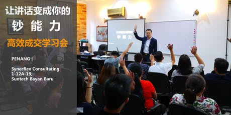 9月槟城 《一讲即卖》学习会 : 让讲话变成钞能力 tickets