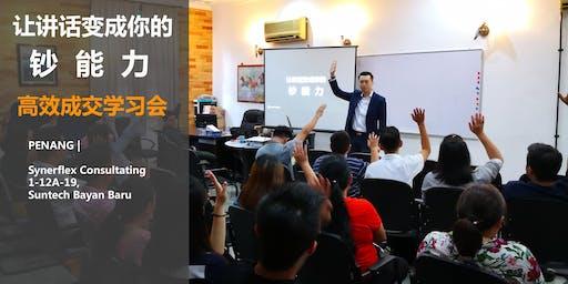 9月槟城 《一讲即卖》学习会 : 让讲话变成钞能力
