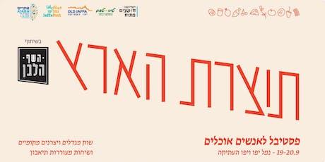 מהמסעדה לרחוב, מהמטבח לטלוויזיה: ישראל אהרוני בשיחה עם ערן לאור tickets