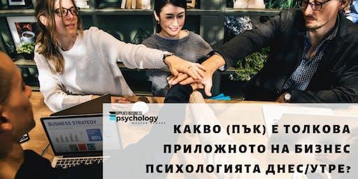 Какво (пък) е толкова приложното на бизнес психологията днес?