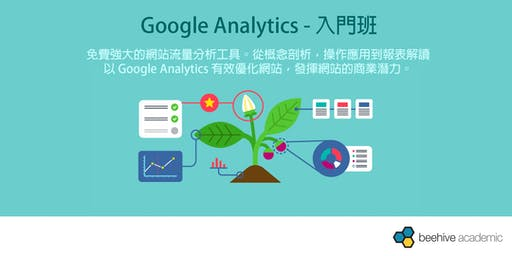 Google Analytics - 入門班
