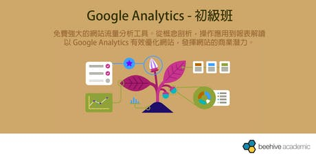 Google Analytics - 初級班 tickets