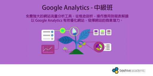 Google Analytics - 中級班