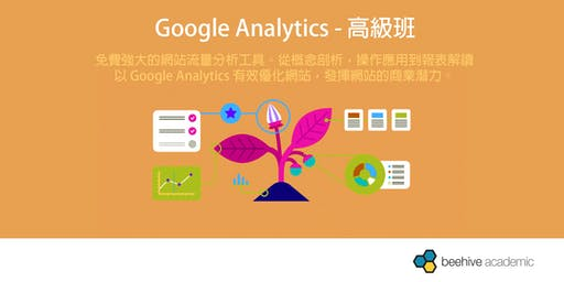 Google Analytics - 高級班