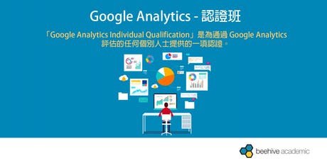 Google Analytics - 認證班 tickets