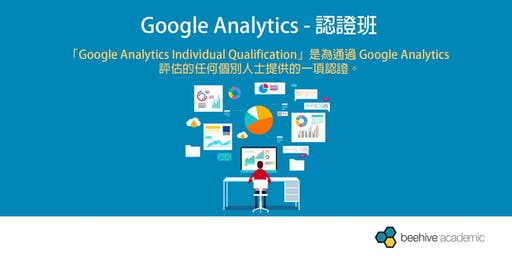 Google Analytics - 認證班
