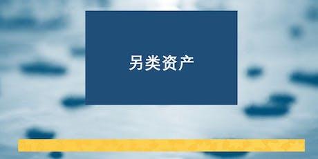 9/20 投资项目午餐会 (English) @Sunnyvale (包含午餐) tickets
