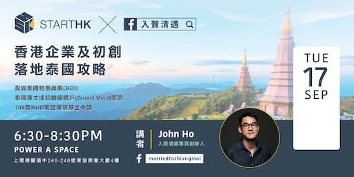 香港企業及初創落地泰國攻略 (Starthk x 入贅清邁)