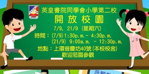 19-20英小二校開放校園中文體驗課
