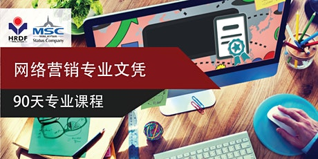 [Johor] 网络营销专业文凭课程 tickets