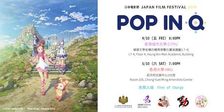 日本電影節 2019: POP IN Q  (港大場次)| Japan Film Festival tickets