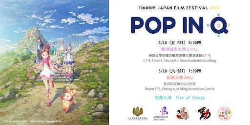 日本電影節 2019: POP IN Q  (港大場次)| Japan Film Festival