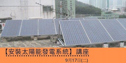 【安裝☀太陽能發電系統】講座
