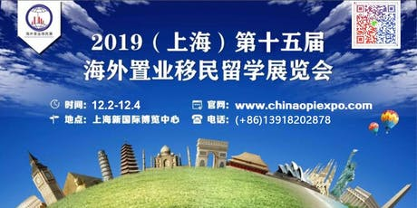 2019 Shanghai 15th International Property&Investment Immigration Expo tickets