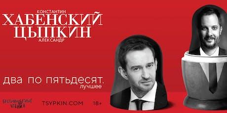 Хабенский и Цыпкин «Два по пятьдесят, лучшее». Tickets