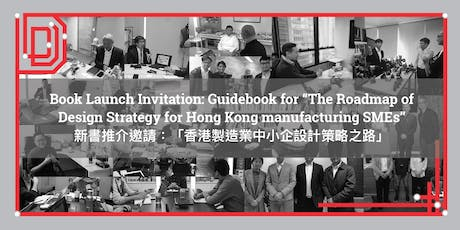 "Book Launch:  ""The Roadmap of Design Strategy for Hong Kong manufacturing SMEs"" Guidebook 新書推介邀請:「香港製造業中小企設計策略之路」 tickets"
