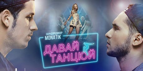 "Let's Dance movie premiere / Прем'єра фільму ""Давай танцюй"" tickets"