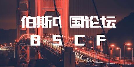 BSCF 2019 | 伯斯中国论坛 tickets
