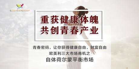 Bukit Mertajam: 重获健康体魄 共创青春产业 OMNI Healthcare Sharing (Eva Cream) tickets