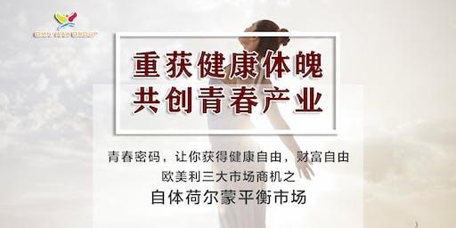 Bukit Mertajam: 重获健康体魄 共创青春产业 OMNI Healthcare Sharing (Eva Cream)