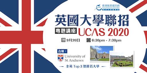 UCAS 英國大學聯招 2020 專題講座 - 合辦: University of St Andrews