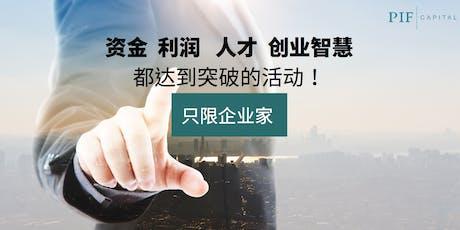 企业突破活动-马来西亚站 tickets