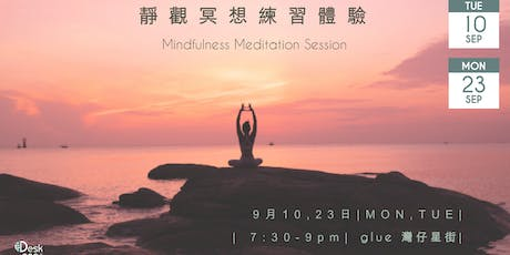 靜觀冥想練習體驗  Mindfulness Meditation Session tickets