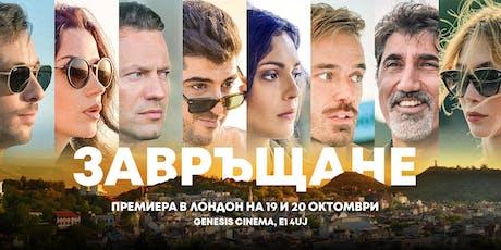 """Филмова Премиера - """"Завръщане"""" в Лондон tickets"""