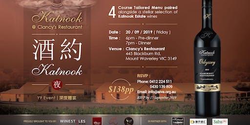 Katnook Wine Dinner / 酒约 Katnook 夜